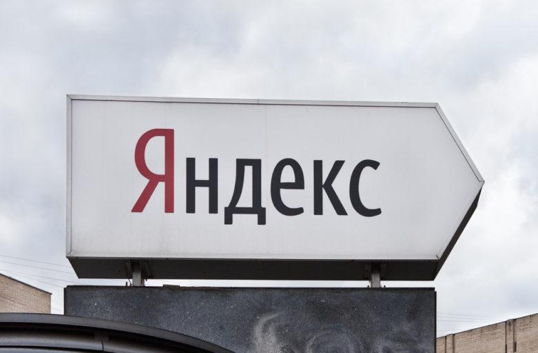 Новое дело против «Яндекса»