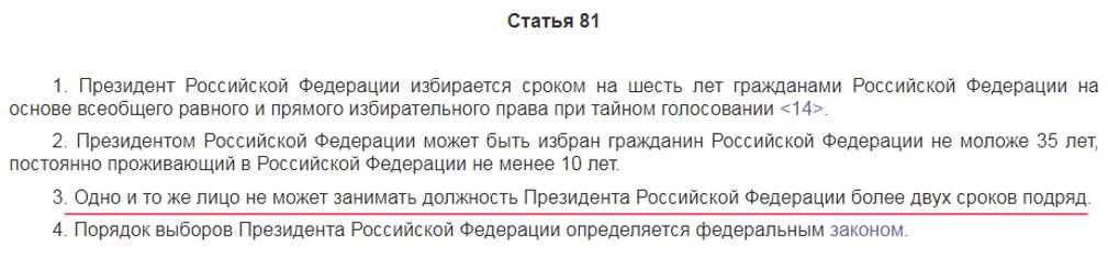 Одно слово в Конституции РФ позволило В.В. Путину находиться у власти 4 срока