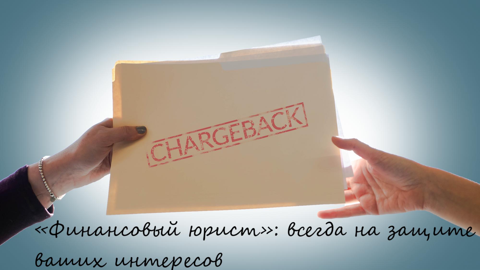 чарджбэк является самым эффективным способом защиты безналичных платежей