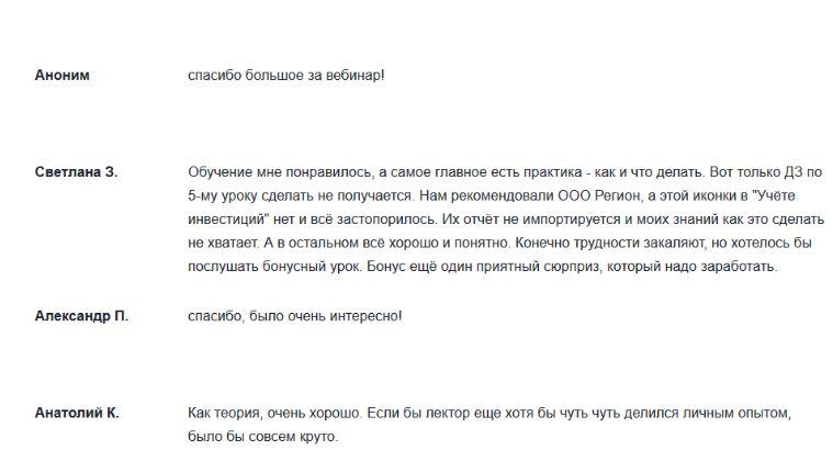 красный циркуль отзывы о вебинаре официальный сайт
