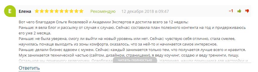 финансовый юрист - образовательный центр Ольги Яковлевой - отзыв - раньше и сейчас - поможем вернуть деньги