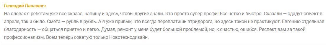 новотехнодизайн - финансовый юрист - сборище супер-профи