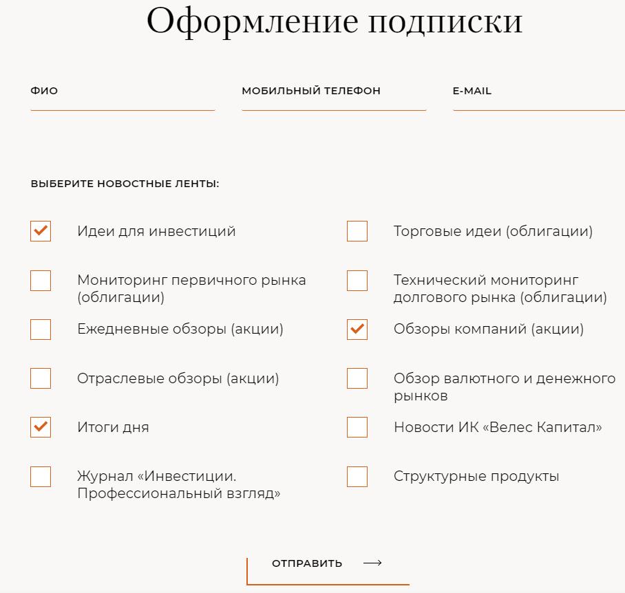 Услуги ВЕЛЕС Капитал